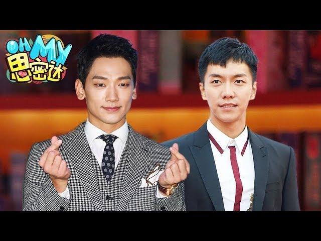[Oh My思密达]新晋奶爸Rain时隔4年回归,李昇基退伍后再接tvN《花游记》