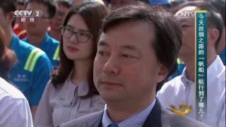 """20170521 对话  """"一带一路""""上的中国经济·出海"""