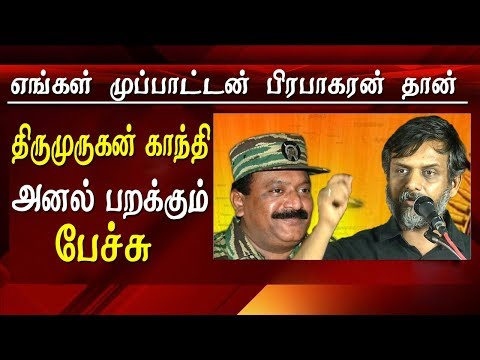 latest news in tamil thirumurugan gandhi latest speech tamil news live  As the exit poll 2019 Lok Sabha latest Tamilnadu  trend is in favour of Narendra Modi,  May 17th leader thirumurugan Gandhi in a public meeting told that whoever can become the the member of parliament but they have to you speak ok about the alarm struggle in the Indian Parliament if the newly elected member of parliament fail to speak about Srilankan issues then May 17th will protest against them here is the latest speech of thirumurugan Gandhi.   latest news in tamil, exit poll 2019 lok sabha latest tamil nadu, exit poll 2019 lok sabha tamil nadu, #loksabhaelections2019, exit poll, thirumurugan gandhi, thirumurugan gandhi latest speech, thirumurugan,   for tamil news today news in tamil tamil news live latest tamil news tamil #tamilnewslive sun tv news sun news live sun news   Please Subscribe to red pix 24x7 https://goo.gl/bzRyDm  #tamilnewslive sun tv news sun news live sun news