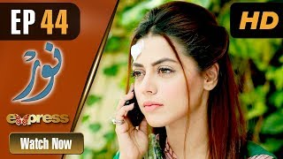 Pakistani Drama | Noor - Episode 44 | Express Entertainment Dramas | Asma, Agha Talal, Adnan Jilani