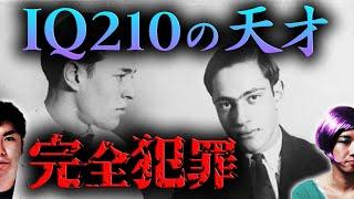 【完全犯罪】IQ210の天才たちが企てた完全犯罪