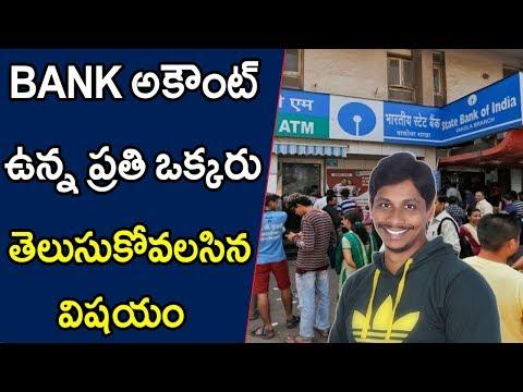 Every Bank customer  Must Know NEFT,IMPS,RTGS,UPI TELUGU