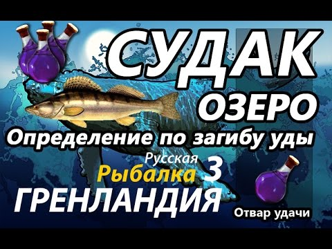 Судак Озеро / отвар удачи РР3 [Русская Рыбалка 3,9 Гренландия]
