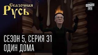 Сказочная Русь 5|Серия 31|