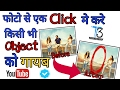 Magic app remove any object from Photo  in Just One Click || photo online