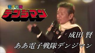 【追悼】成田賢 - 「ああ電子戦隊デンジマン」 LIVE 2015年 電子戦隊デンジマン Ken Narita Denshi Sentai Denziman
