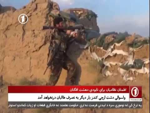 Afghanistan Dari News - 12.8.2016 خبرهای افغانستان