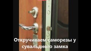 Как заменить замок во входной двери в квартире