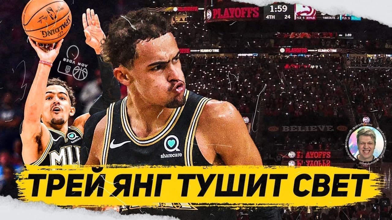 ПОГАС СВЕТ НА АРЕНЕ ПОСЛЕ БРОСКА! Трэй Янг, КАК?! / Бэн Симмонс - что с ним в плей-офф НБА 2021?