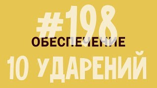 Bantest#198 : 10 ударений - 4 часть