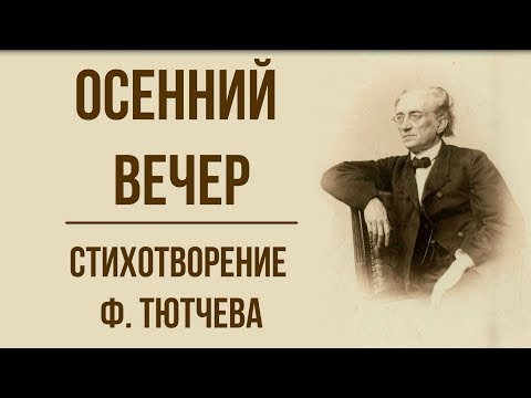 «Осенний вечер» Ф. Тютчев. Анализ стихотворения