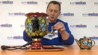 Самовар электрический «Сладка ягода»(http://kupisuvenir.com.ua/product/samovar-elektricheskij-sladka-jagoda/ Самовар «Сладка ягода» – это творение мастеров российской компании..., 2015-05-14T13:00:47.000Z)