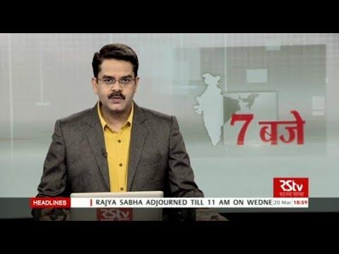 Hindi News Bulletin   हिंदी समाचार बुलेटिन – Mar 20, 2018 (7 pm)