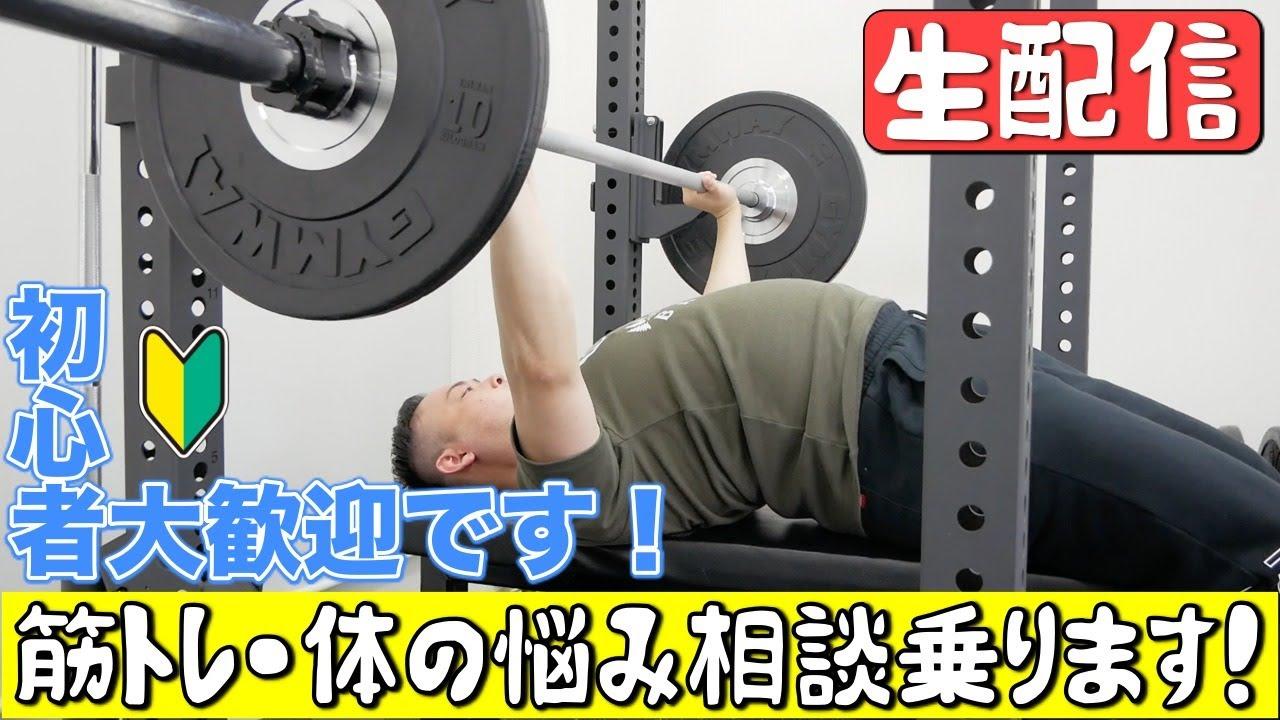 #71【トレーニング配信】BIG3メイン 4x4 【質疑応答】