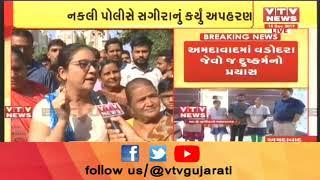Ahmedabad માં યુવતિના અપહરણ બાદ રાજ્યમાં મહિલાની સલામતી સામે પ્રશ્નો ખડા થયા | VTV Gujarati