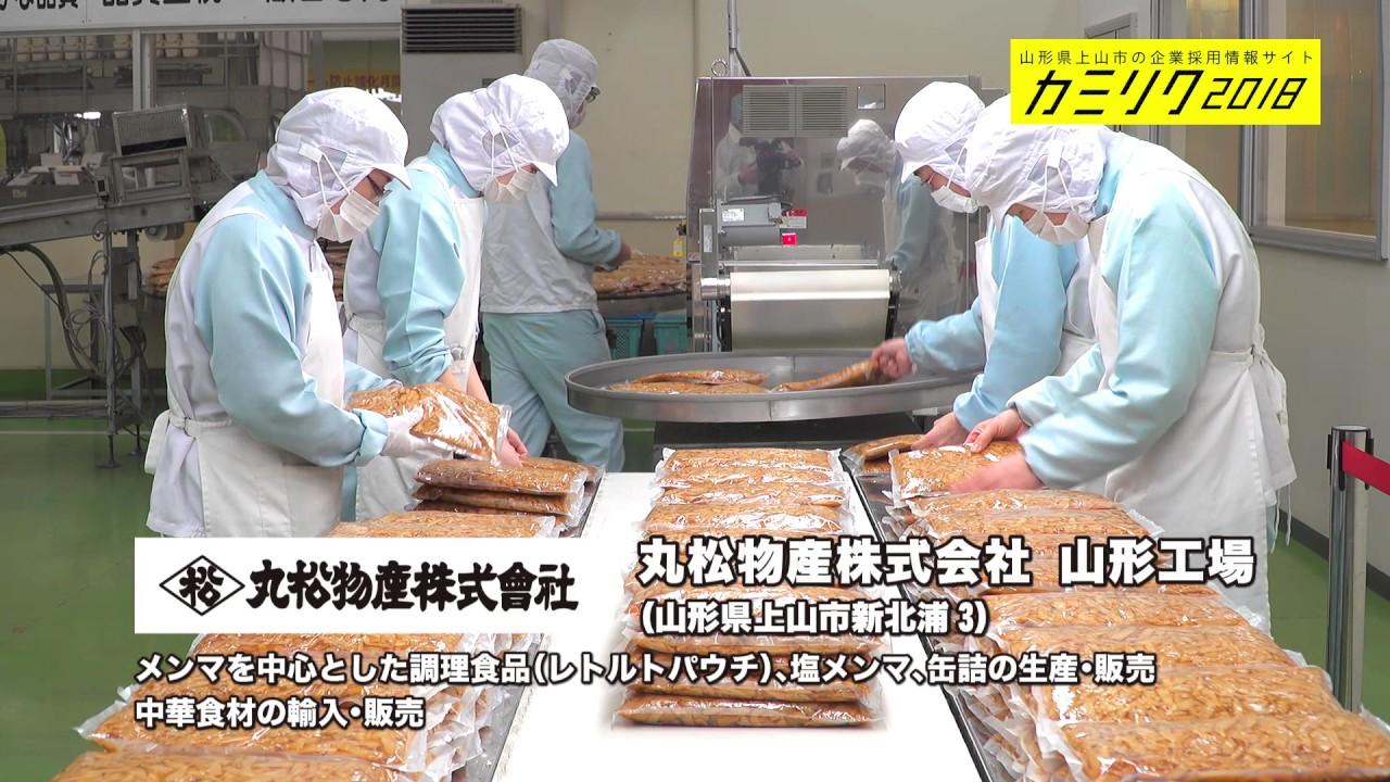 丸松物産株式會社山形工場 - YouTube