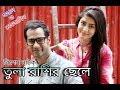 Tula Rashir Chele (তুলা রাশির ছেলে) ||  Sojol || Mehojabin || Bangla New Natok 2018 HD