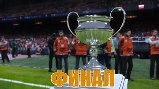 Чемпионат мира по футболу ФИНАЛ РОССИЯ ИТАЛИЯ