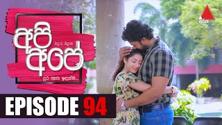 Api Ape | අපි අපේ | Episode 94 | Sirasa TV Thumbnail