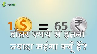 How rupee-dollar rates are determined? Hindi Video thumbnail