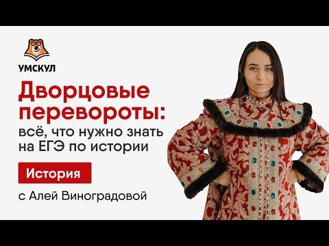 Дворцовые перевороты   История ЕГЭ   Умскул
