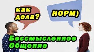 Эффективное общение/Как правильно задавать вопросы/Психология общения