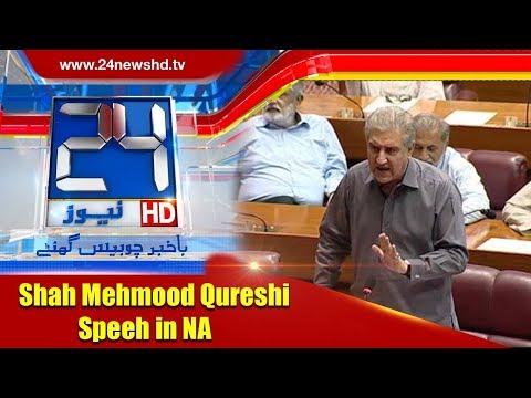 Shah Mehmood Qureshi complete speech in NA | 21 November 2017 | 24 News HD