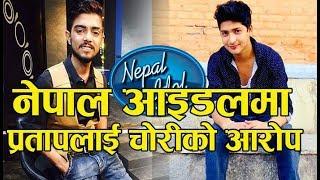 Nepal Idol मा प्रतापलाई चोरीको आरोप - Pratap Das    Nishan Bhattrai   Buddha Lama