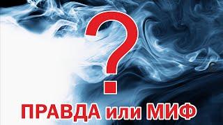 Курение, табак, мифы. Преувеличение вреда, чтобы заработать.(, 2016-06-11T10:20:01.000Z)