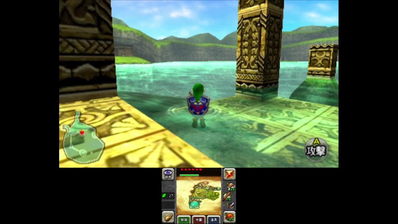 3DS《薩爾達傳說 時之笛3D》中文版遊戲全程八:得到露朵的瓶中信,進入加卜加卜大人腹中 - YouTube