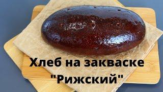 РИЖСКИЙ ХЛЕБ не по ГОСТу Ржаной хлеб на закваске Пошаговый рецепт от А до Я