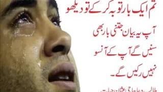 Emotional islamic videos in urdu  || Ya Allah Mari toba toba| |