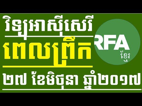 Khmer Radio Free Asia For Morning News On 27 June 2017 at 5:30AM | Khmer News Today 2017