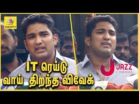 ஐடி ரெய்டு  வாய்  திறந்த விவேக் ! VIVEK JAYARAMAN About IT Raid on Jaya TV & Jazz Cinemas