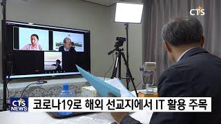 포스트코로나 선교기획② - 변화하는 선교지, IT활용 …