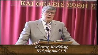 Ψαλμός ρκα' 1-8