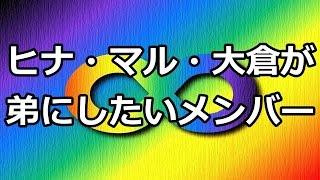 関ジャニ∞村上信五・丸山隆平・大倉忠義がメンバーで弟にしたいのは… 関...