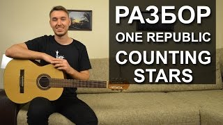 Как играть: COUNTING STARS - ONE REPUBLIC на гитаре (Разбор видео урок)