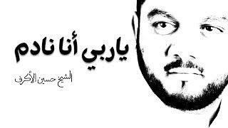 ياربي أنا نادم | الشيخ حسين الأكرف