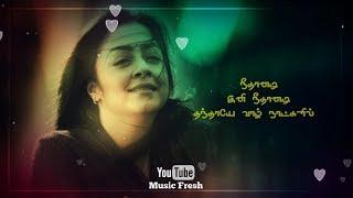 Gambar cover வான் தூரல்கள் 👍 Vaan Thooralgal Song Lyrics Status 👍 Pon Magal Vandhal 👍 Jyotika 👍 Nice Song