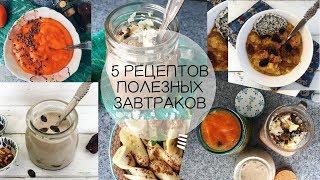 Пять Полезных Завтраков | Tonya Ogino
