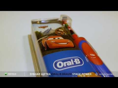Электрическая зубная щетка ORAL-B BRAUN Stage Power/D100 Cars (4210201244554)