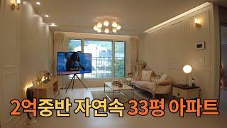 [No.19] 2억중반 자연속 친환경 33평 아파트