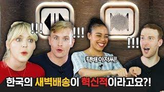 외국인 모델들이 말하는 한국의 '빨리빨리' 문화 fea…