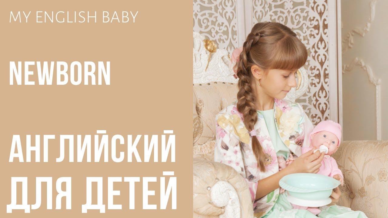 КУРС АНГЛИЙСКОГО С РОЖДЕНИЯ ДО ГОДА NEWBORN