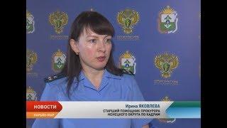 Прокуратура Ненецкого округа проводит отбор кандидатов для выдачи направления на обучение