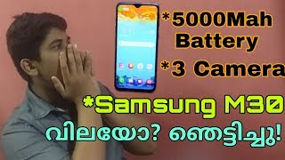 The New Samsung M30 Leaked Specs | Review In Malayalam | What To Buy Or Not | പൊളിച്ചു ഫോൺ😵