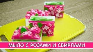 Мыло с розами и свирлами | Выдумщики.ру