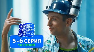 Сериал Однажды под Полтавой - 10 сезон 5-6 серия