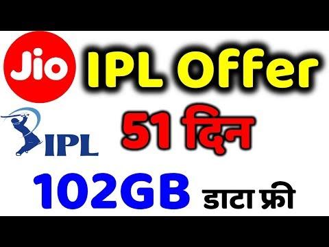 Jio IPL OFFER 51 दिन फ्री में 102GB ,Jio 102GB Data Free In Rs.251 Latest Plan
